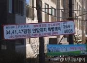 '미분양의 무덤' 오명 용인시…4월 급감, 알고보니 '갭투자'