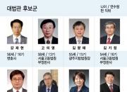 [인포그래픽] 대법관 후보 누구?
