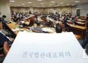 """법관회의 """"행정권 남용·블랙리스트 추가조사···조사권 달라"""""""