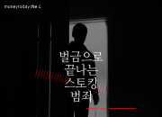 [카드뉴스] 스토킹 범죄, 벌금으로 끝?
