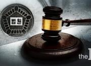 """[친절한판례氏] """"DJ, 연평해전 때 축구 관람"""" 명예훼손 처벌?"""