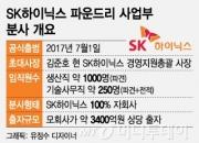 [단독]새출발 앞둔 SK하이닉스 파운드리…직원에 격려금 1년치 연봉 지급