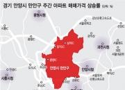 경기 안양 구도심 '만안구' 아파트값 고공행진