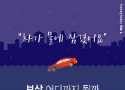 """[카드뉴스] """"차가 물에 잠겼어요"""" 보상 어디까지?"""