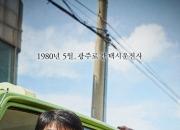 [꿀빵]송강호가 웃으면 영화는 슬프다?…'택시운전사'도 그럴까.avi