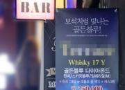 [단독] '17년산' 둔갑한 무연산위스키…골든블루의 도넘은 상술