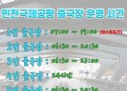[꿀빵]인천공항 어디까지 가봤니? 프로여행객도 모르는 공항 이용 꿀팁