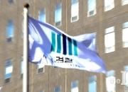 檢 인사, '파격' 대신 '안정'…'우병우 라인' 축출