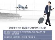 """[단독] 법원 """"주말 해외출장 이동시간에도 수당 줘라"""" 첫 판결"""