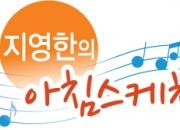 거슈윈, 포기와 베스 중 '서머타임'