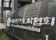 신규 변호사 등록비 '100% 인상', 결국 헌법소원