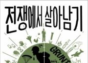 """""""전투보다 설사로 죽은 군인 더 많아""""…전쟁에서 빛난 '과학의 힘'"""