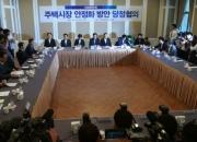 '8·2부동산 대책' 발표 한달...평가 온도차