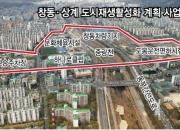 """""""창동에 50층 주상복합""""…동북권 '도시재생' 본격화"""
