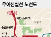 '우이-신설 경전철 개통' 강북·성북구 기대감 '솔솔'