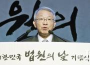 """[전문] 양승태 대법원장 """"재판 독립 심각한 위협"""""""