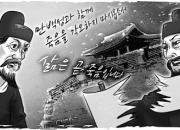 최명길과 김상헌, '남한산성'이라는 저울