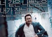 [꿀빵]깡패 잡는 마동석, '슈퍼 울트라 그레잇' 형사로 귀환.avi