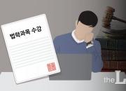 """[단독] 변협 """"법학과목 수강자만 로스쿨 뽑자"""""""