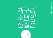 [카드뉴스] 개구리 소년의 진실은