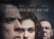 """""""연휴에 이건 꼭 봐야 돼""""…변호사 기자가 추천하는 영화 3편"""