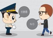 [친절한 판례氏] 체포하려는 경찰 깨문 30대男 무죄…왜?