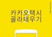[카드뉴스] 골라태우는 카카오 택시
