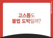 [카드뉴스] 고스톱도 불법 도박일까?