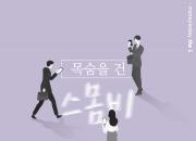 [카드뉴스] 목숨을 건 스몸비