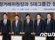 """[전문]김상조 위원장 """"대기업 공익재단 전수조사"""""""