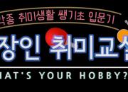 [꿀빵]'빵야빵야' 실탄 사격으로 직장 스트레스 '뿌셔뿌셔'.avi
