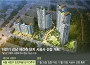 """""""제대로 한판 붙자""""…다시 불붙은 강남 재건축 수주전"""