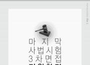 [카드뉴스] 제59회 마지막 사법시험, 3차 면접 전원합격