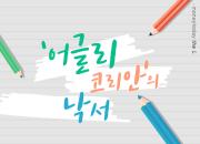 [카드뉴스] '어글리 코리안'의 낙서