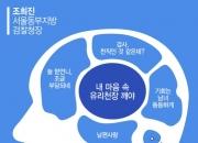 """""""마음 속부터 유리천장 깨야""""…'女검사 맏언니' 조희진 검사장"""