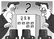 '빈자리' 국토부 산하기관장 하마평 무성
