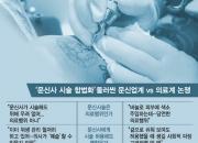 """""""문신이 불법인 거 아세요?""""…'문신사' 운명 쥔 헌재"""