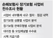 [단독]보험 수수료 과당경쟁 손본다…금감원 11일 검사 착수