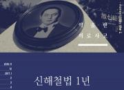 [카드뉴스] 억울한 '의료사고'-신해철법 1년