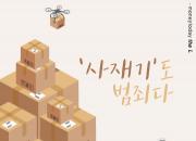 [카드뉴스] '사재기'도 범죄다