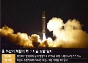 [2017 글로벌키워드10]③핵·미사일