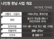 '나인원 한남' 분양지연···하루 1.8억 허공에