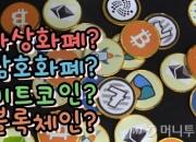 비트코인? 가상통화? 1도 모르는 문송한 이들에게(feat.유시민·정재승)