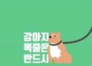 [카드뉴스] 강아지 목줄 채우셨나요?