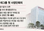 롯데그룹 31일 사장단 회의…마곡연구소에 모인다
