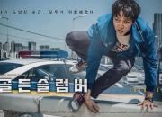 '등장전문배우' 강동원의 평범해지기 프로젝트(feat. 골든슬럼버).avi