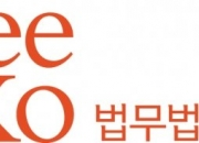 광장, 22일 주요 노동판례 세미나 개최
