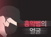 [카드뉴스] 흉악범의 얼굴