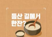 [카드뉴스] 등산 길, 술 한잔?