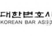 [서초동살롱] 변협 보도자료에 대변인 이름 빠진 사연